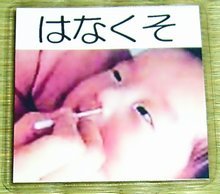 「鼻くそ」カード