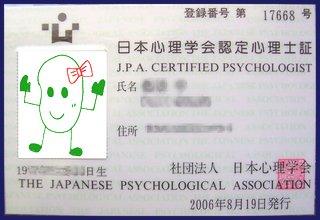 認定心理士証