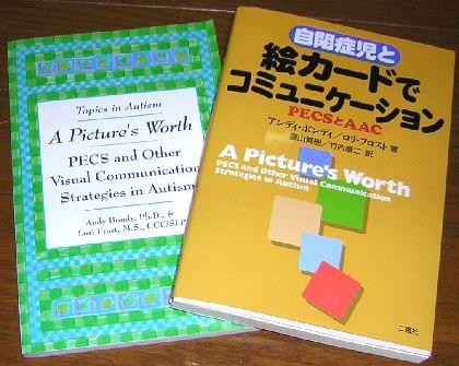 PECS本日本語版・原典