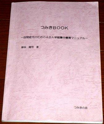 tsumiki.jpg