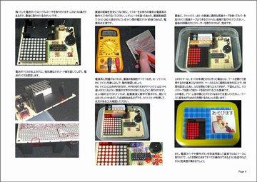 PIC電子タイマー 製作マニュアル