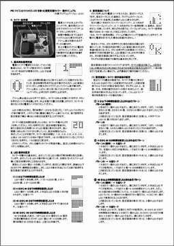 PIC電子タイマー 操作マニュアル