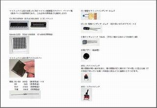 PIC電子タイマー 回路図・部品配置図・配線図